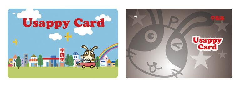 プラス ウ サッピー カード